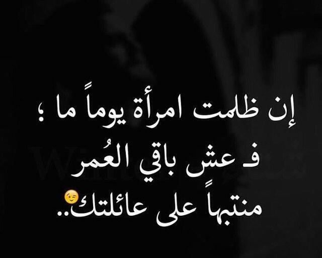 كما تدين تدان Arabic Quotes Words Quotes Mood Quotes