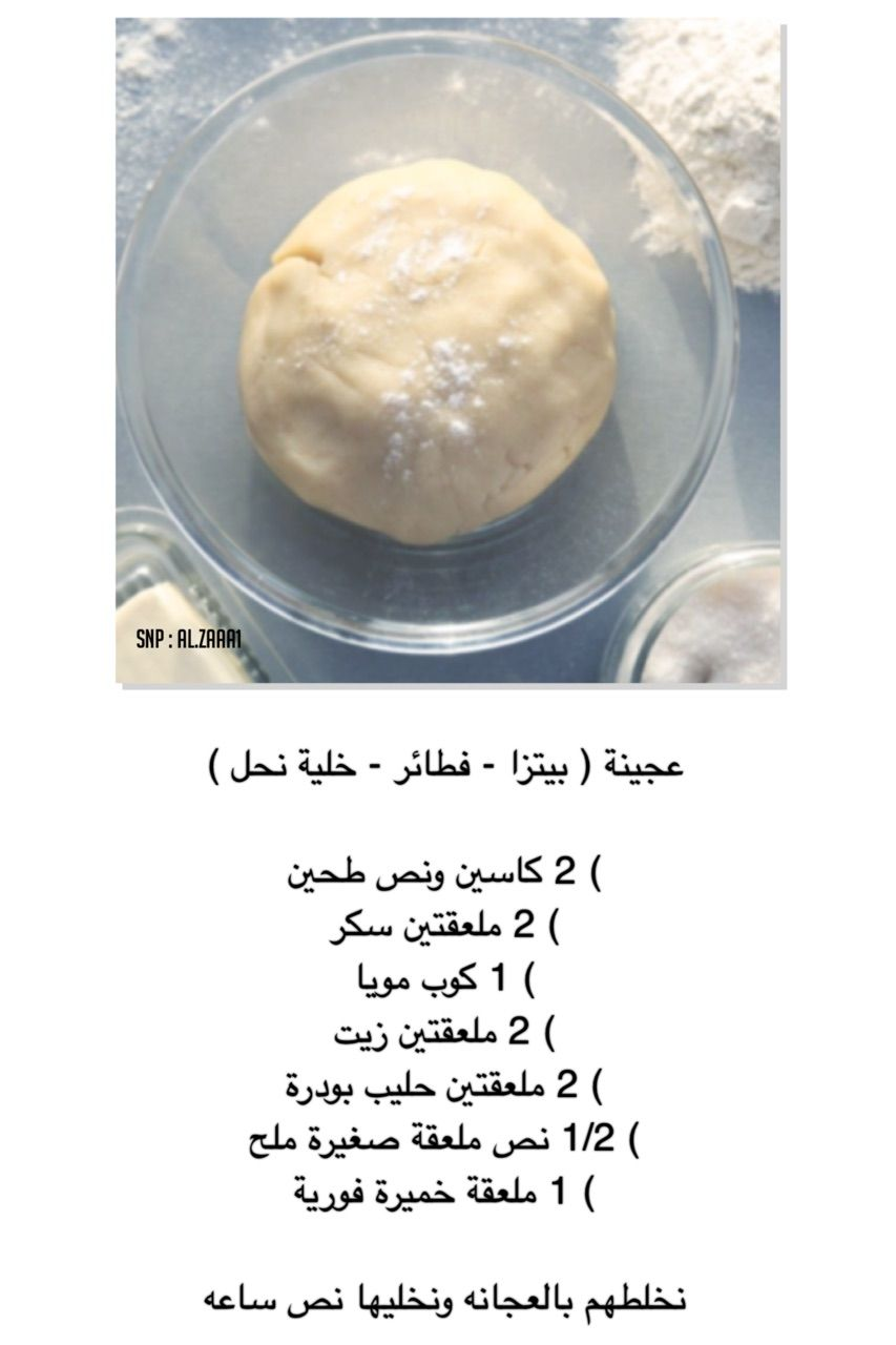 عجينة بيتزا فطائر خلية نحل In 2020 Diy Food Recipes Helthy Food Cookout Food