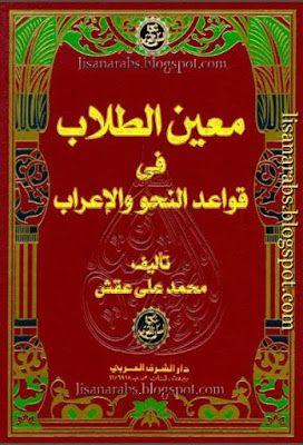 معين الطلاب في قواعد النحو والإعراب محمد علي عفش تحميل وقراءة أونلاين Pdf Pdf Books Download Download Books Pdf Books