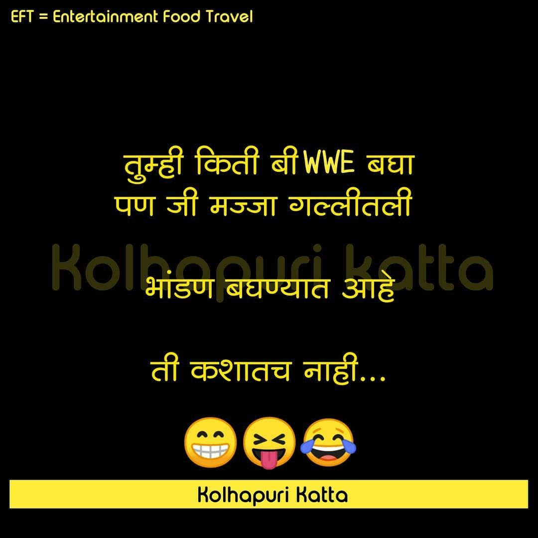 Pin By Ajay Akruti On Funny Marahti Kolhapurie Fun Quotes Funny Childhood Memories Quotes Memories Quotes