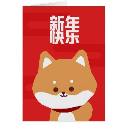 Dog Chinese New Year Card  Holiday Card Diy Personalize Design