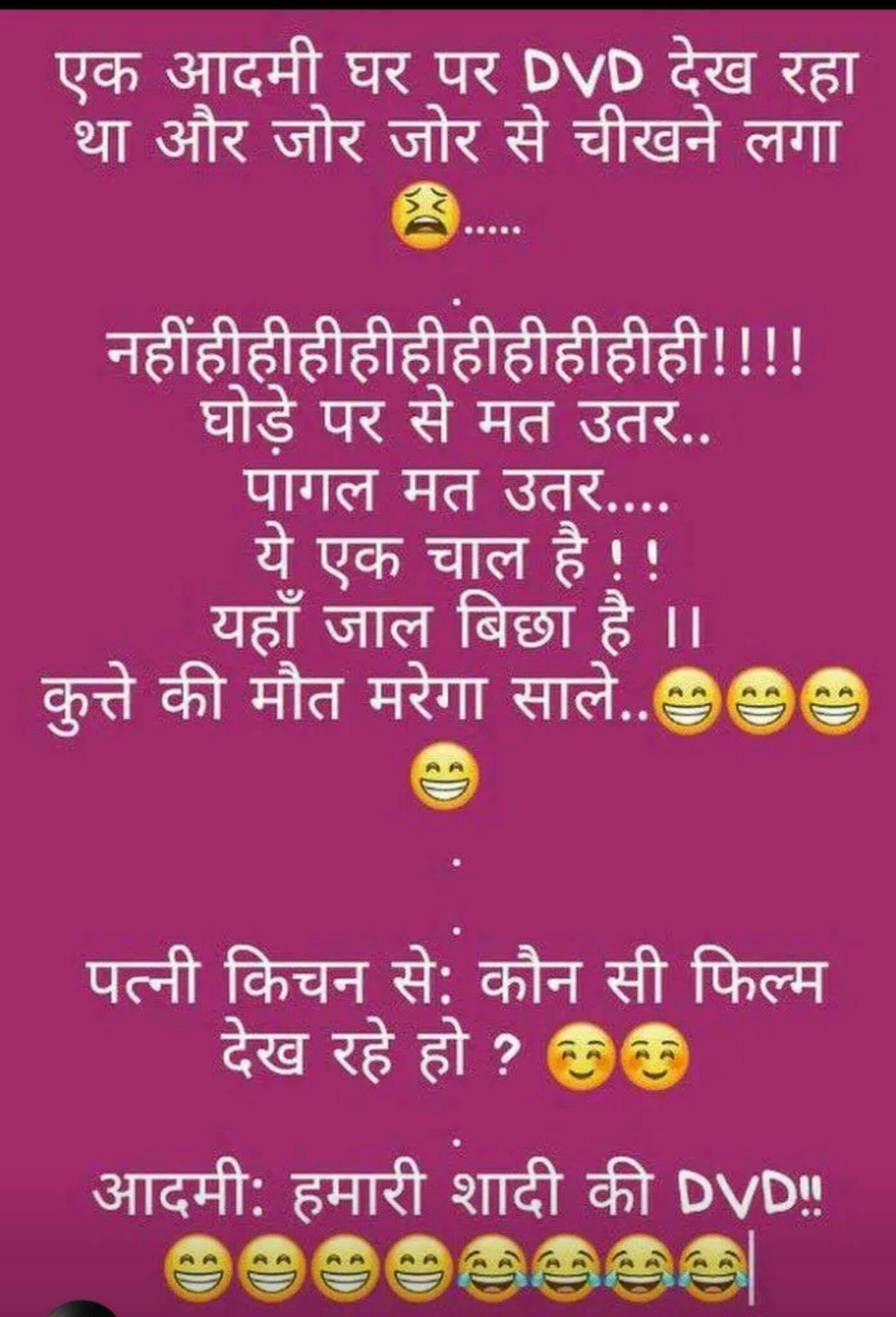 Pin By Beautiful Life Skl On Jokes Some Funny Jokes Fun Quotes Funny Romantic Jokes