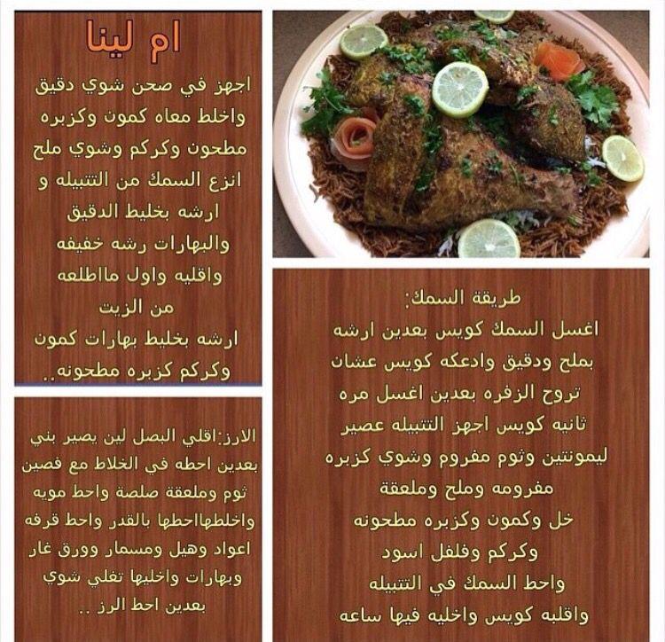 صيادية سمك Recipes Salty Foods Cooking Recipes