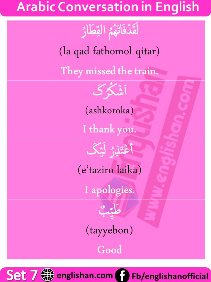 Arabic Conversation In English Free Pdf Arabic Conversation Conversational English Learn Arabic Online