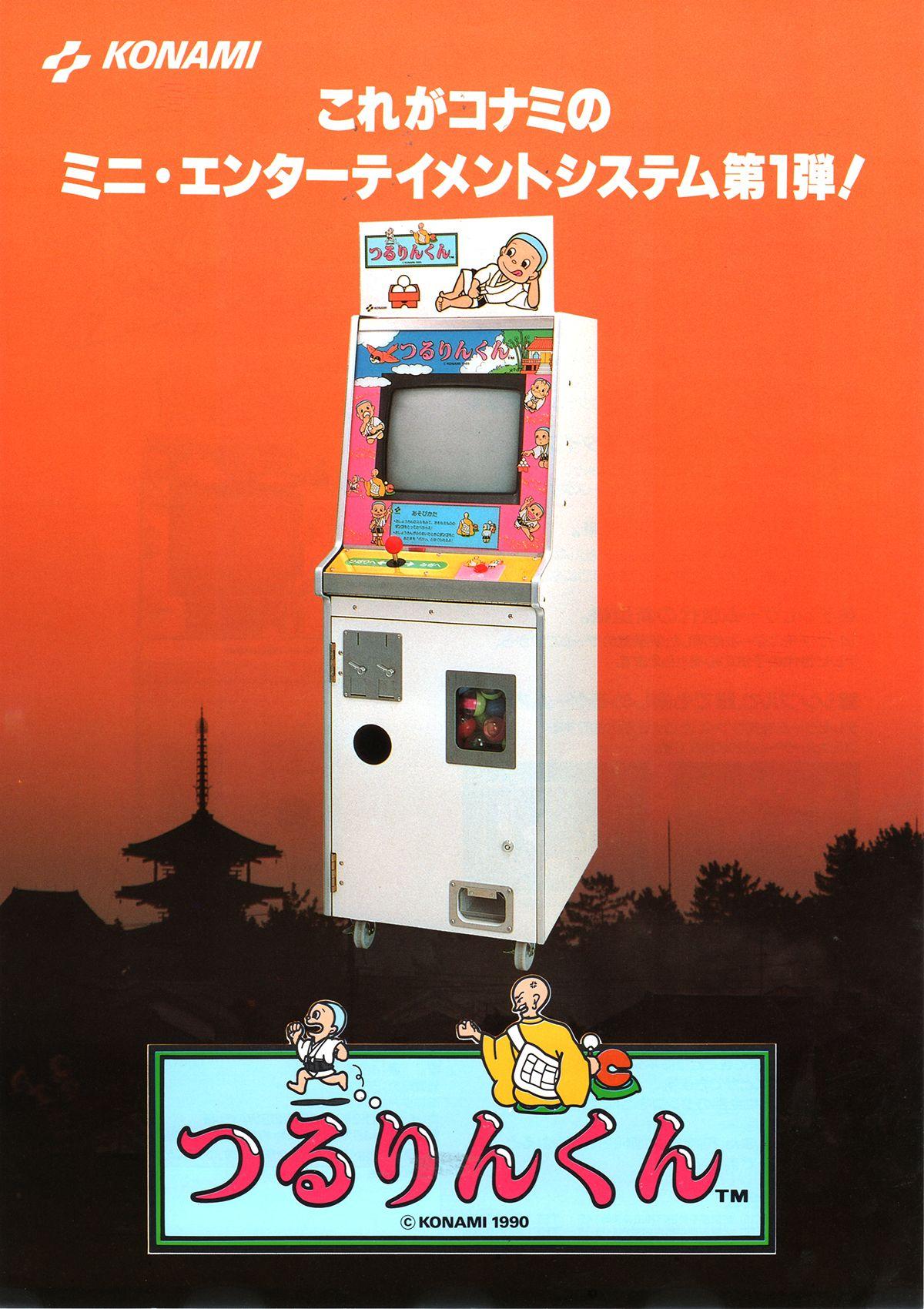 コナミ つるりんくん チラシ konami tsururinkun flyer コナミ アーケードゲーム レトロゲーム
