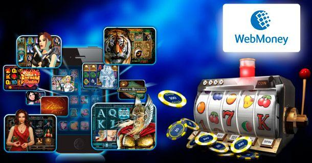 казино онлайн с вебмани
