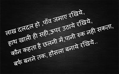 Life Quotes Shayari Images Download Hindi 2017 All Hindi