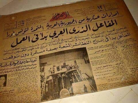جريدة الاهرام 1963 Egyptian History Egypt History Egyptian Newspaper