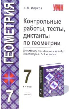 reshebnik-po-matematike-onlayn-za-7-klass-mordkovich-mishustina-tulchinskaya