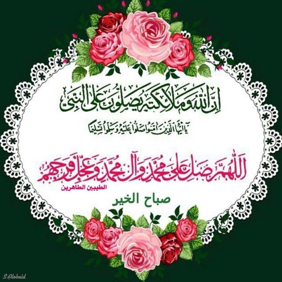 اللهم صل على محمد وال محمد وعجل فرجهم والعن اعدائهم Prayer For The Day Islamic Images Beautiful Landscape Wallpaper