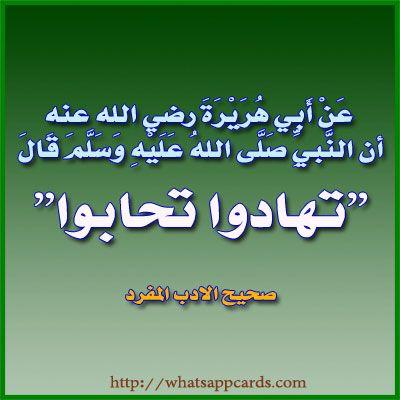 عن أبي هريرة عن النبي صلى الله عليه وسلم قال تهادوا تحابوا Islamic Art Calligraphy Self Reminder Islamic Art