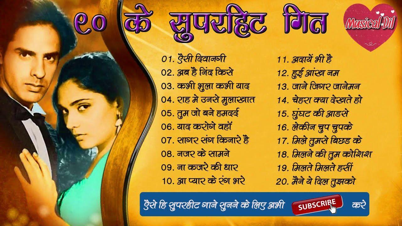 90 S Ke Superhit Geet 90 S Hindi Music 90 S Ke Gaane Youtube Hindi Old Songs Old Bollywood Songs Bollywood Songs