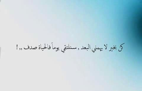 كن بخير Arabic Calligraphy Calligraphy