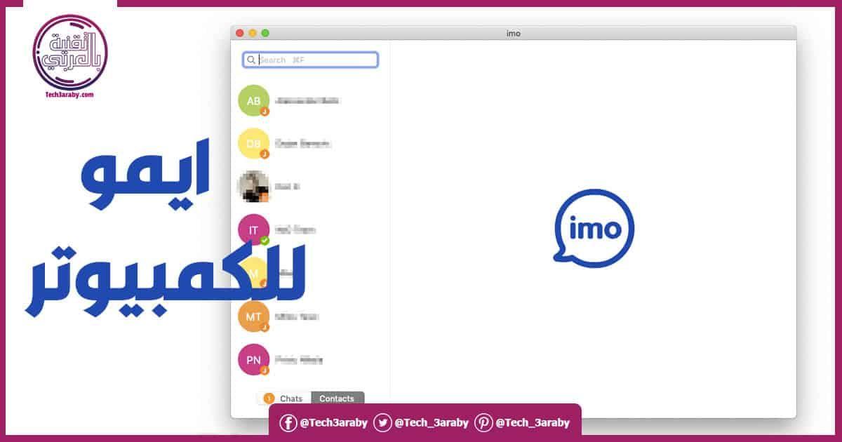 تحميل برنامج ايمو للكمبيوتر Download Imo For Pc Map Abs