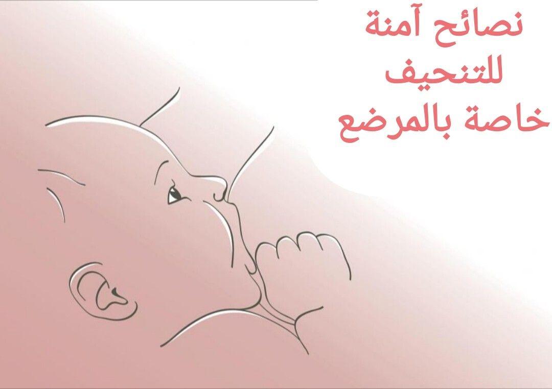 رجيم للمرضعات