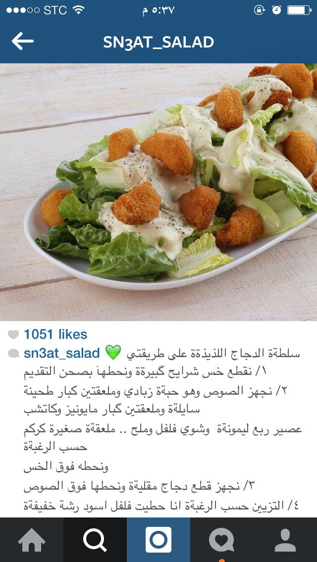 Pin By Weaam وئام On طبخات Comfort Food Cooking Recipes Food Receipes