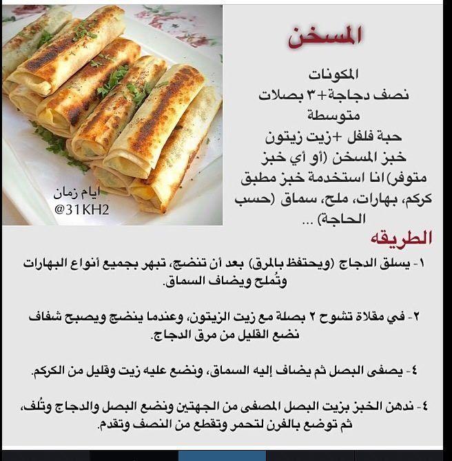 Pin by tahani al sheikh mohd on pinterest arabic recipes arabic food dinner menu yummy recipes ramadan sweets delicious sandwiches pioneer woman food hacks history forumfinder Choice Image