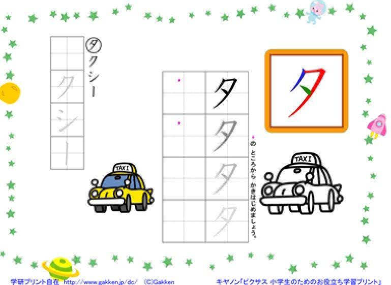 FOLLOW THE LINK for more worksheets KATAKANA – Katakana Worksheets