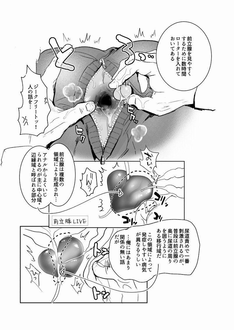 尿道 責め 漫画