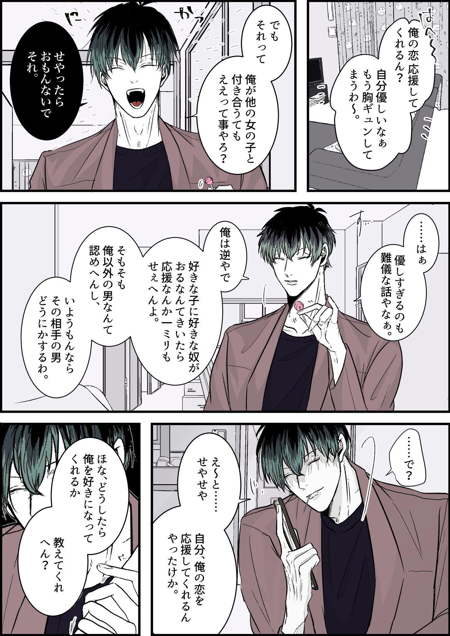 ツイステ 夢 小説 男 主