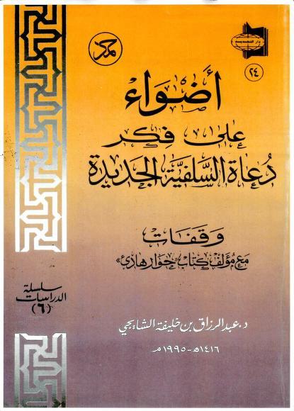 أضواء على فكر دعاة السلفية الجديدة Ihmdi Free Download Borrow And Streaming Internet Archive Arabic Books Writing Internet Archive