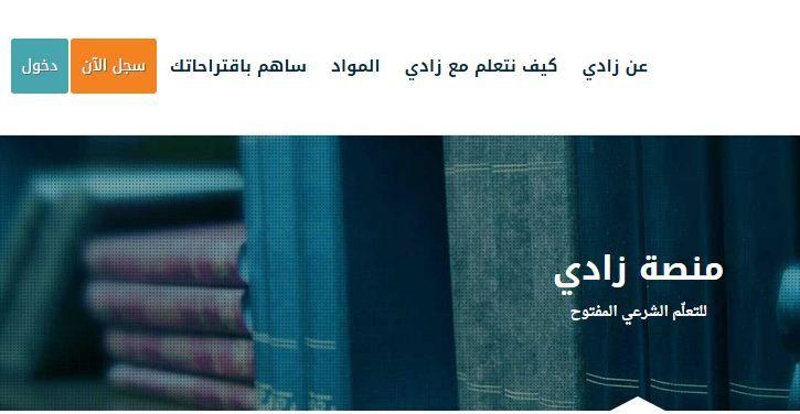 إطلاق زادي أول منصة عربية للعلم الشرعي المفتوح تعليم جديد Tech Company Logos Company Logo Logos
