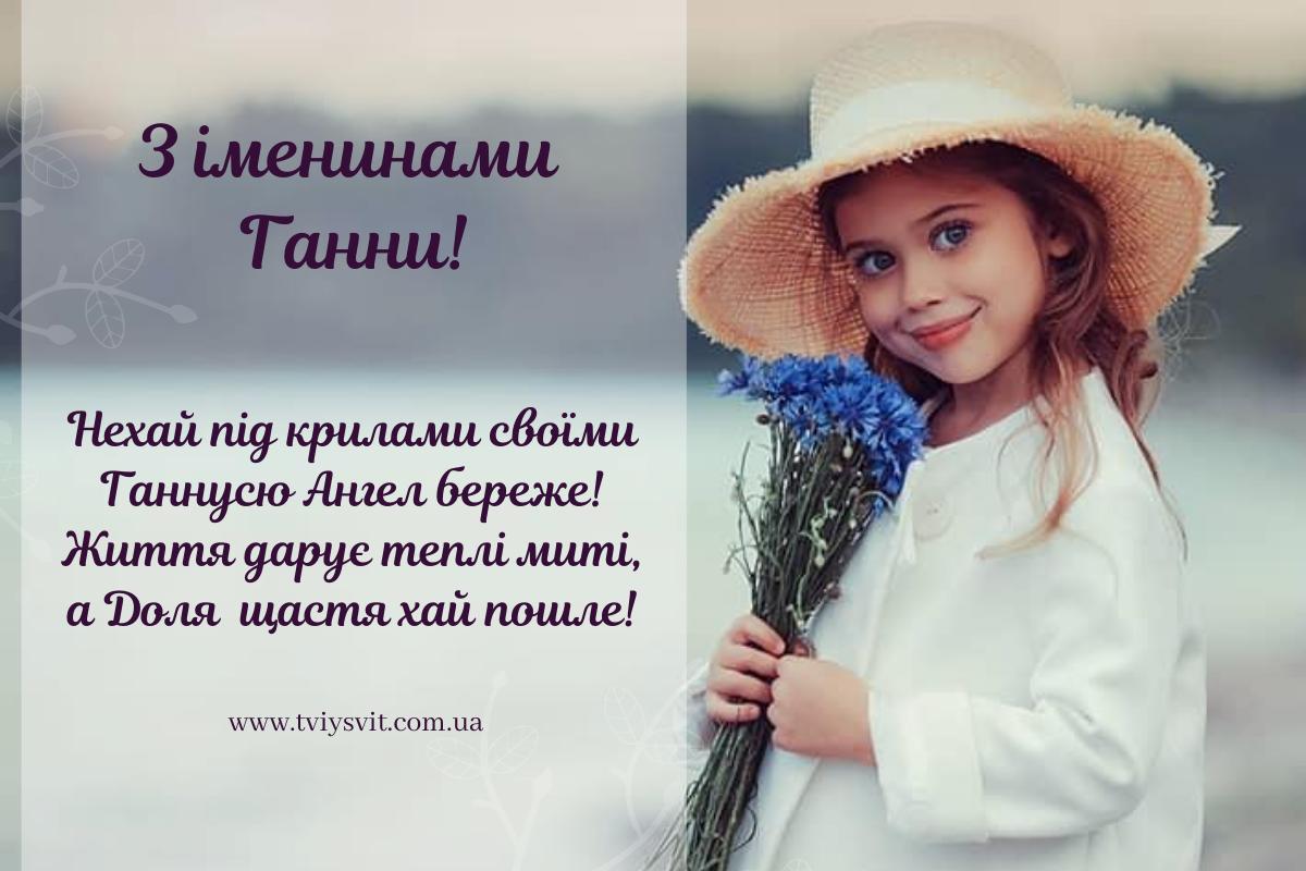 Анна #Ганни #іменини #день #ангела #вітання #анюта #Ганни #Анни in 2020 |  Crochet hats, Crochet