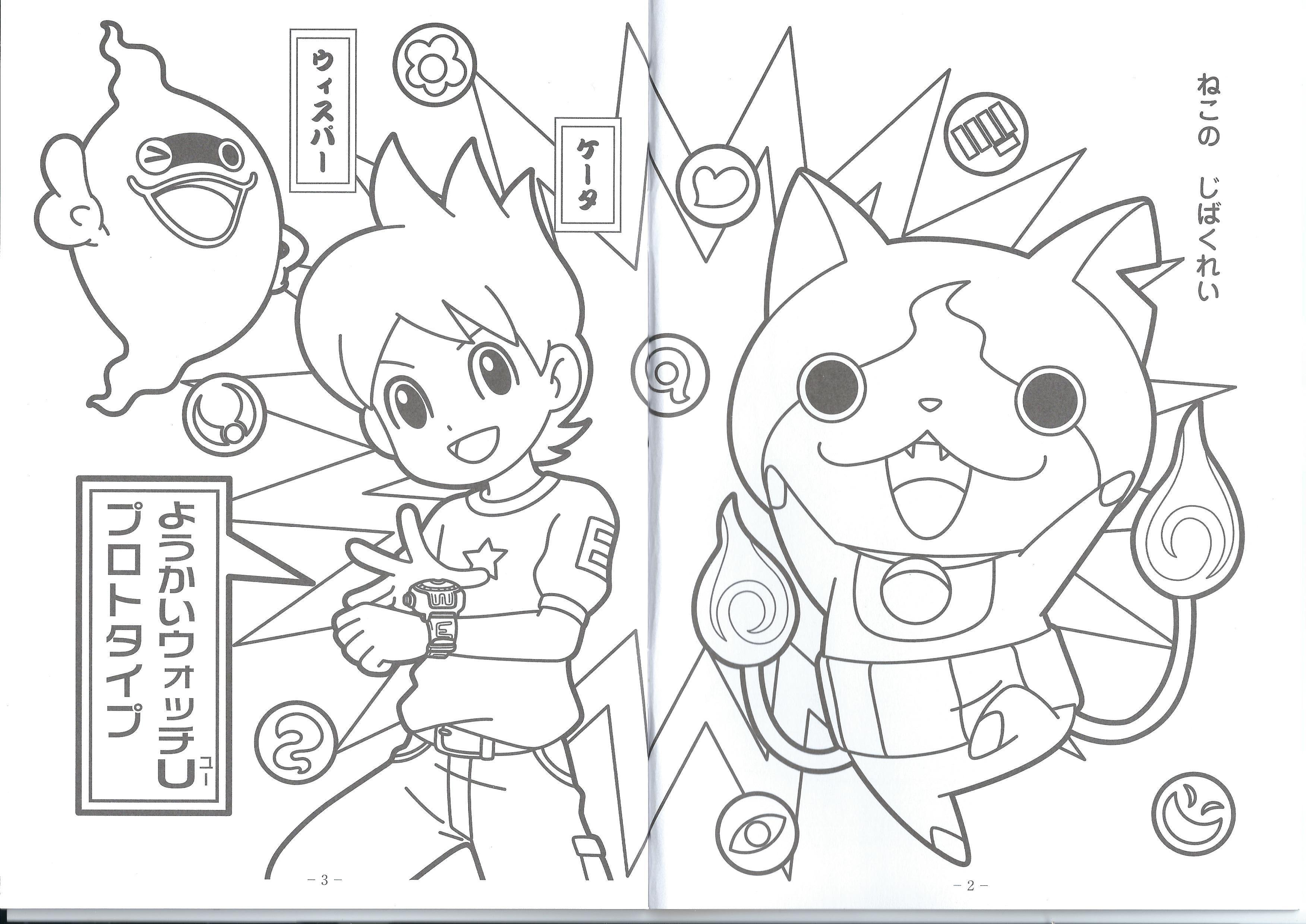 Watches Coloring Birthday Drawing Children Coloriage yo Kai Watch yokaiwatch