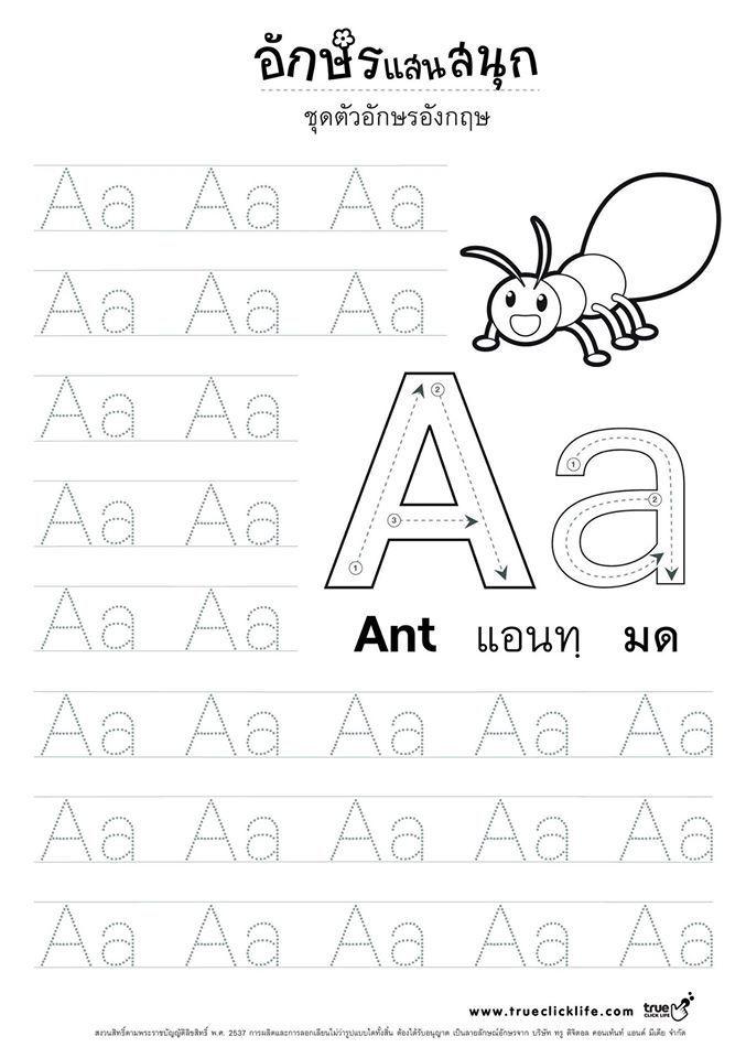 แบบฝึกหัด อักษรแสนสนุก A-Z : คลังความรู้ ทรูปลูกปัญญา | สื่อภาษา ...