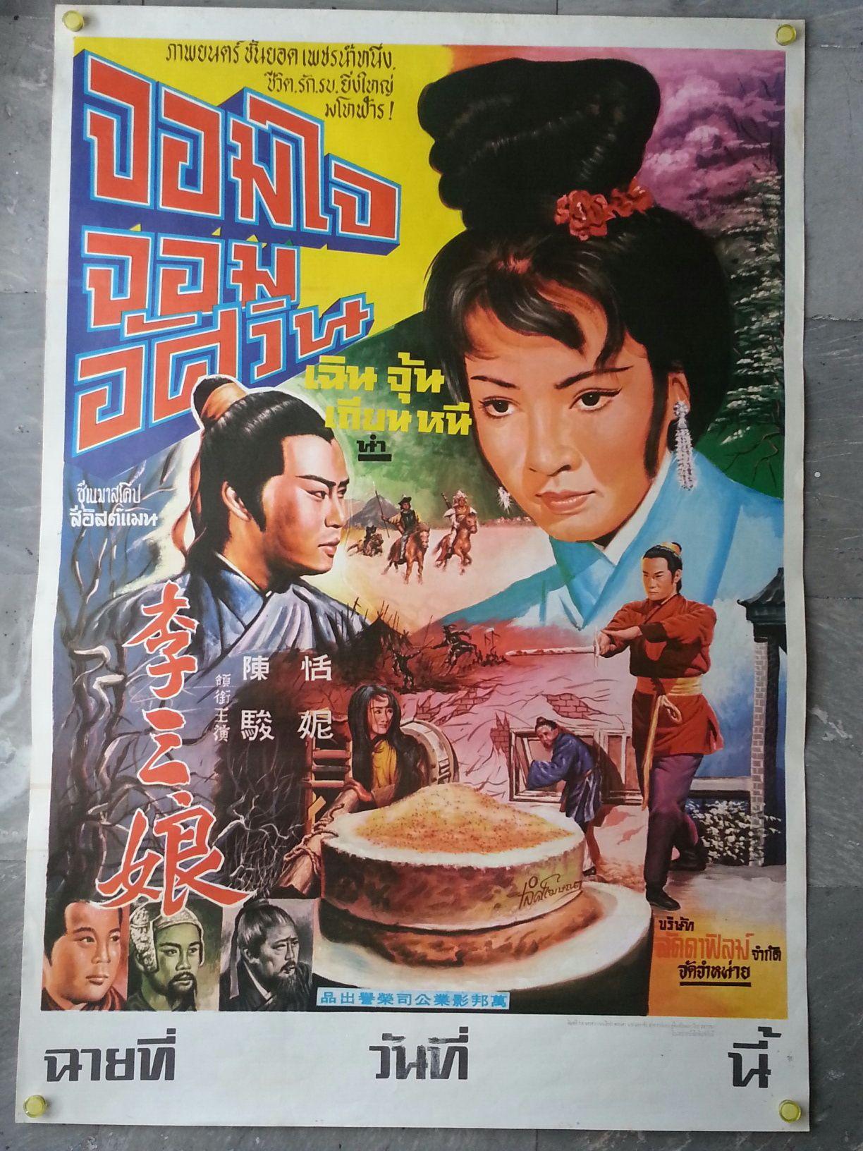 Old Movie Poster Taiwan Or Hongkong Movie   -8840