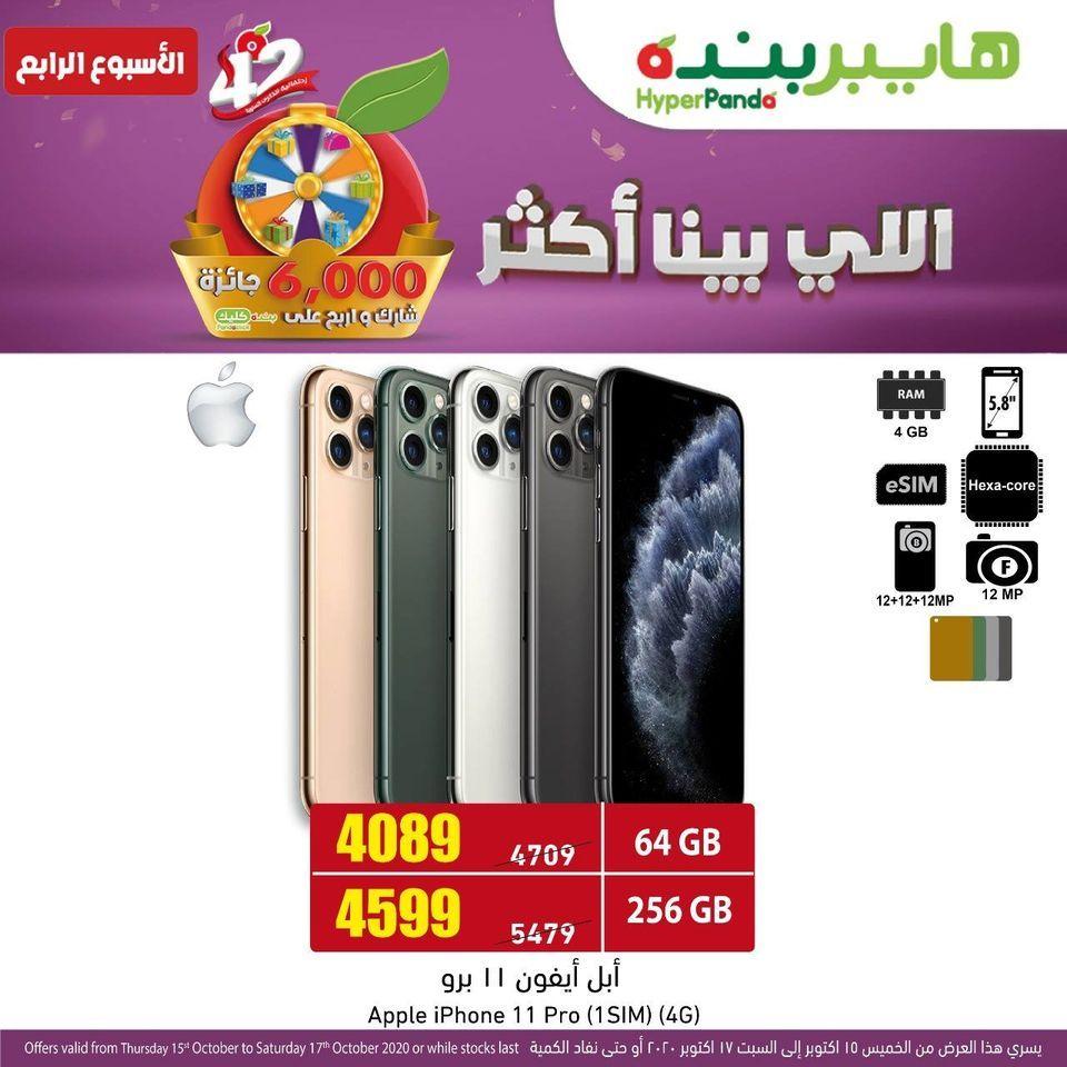 عرض هايبر بنده علي سعر ايفون 11 برو السبت 17 10 2020 اليوم فقط عروض اليوم Apple Iphone Iphone 11 Iphone