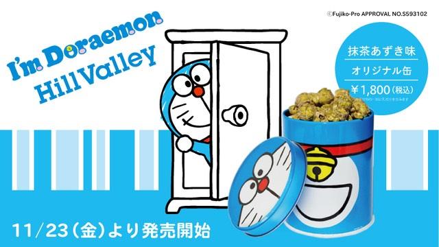 ヒルバレーから、I'm Doraemonデザイン缶が登場! - ドラえもんチャンネル