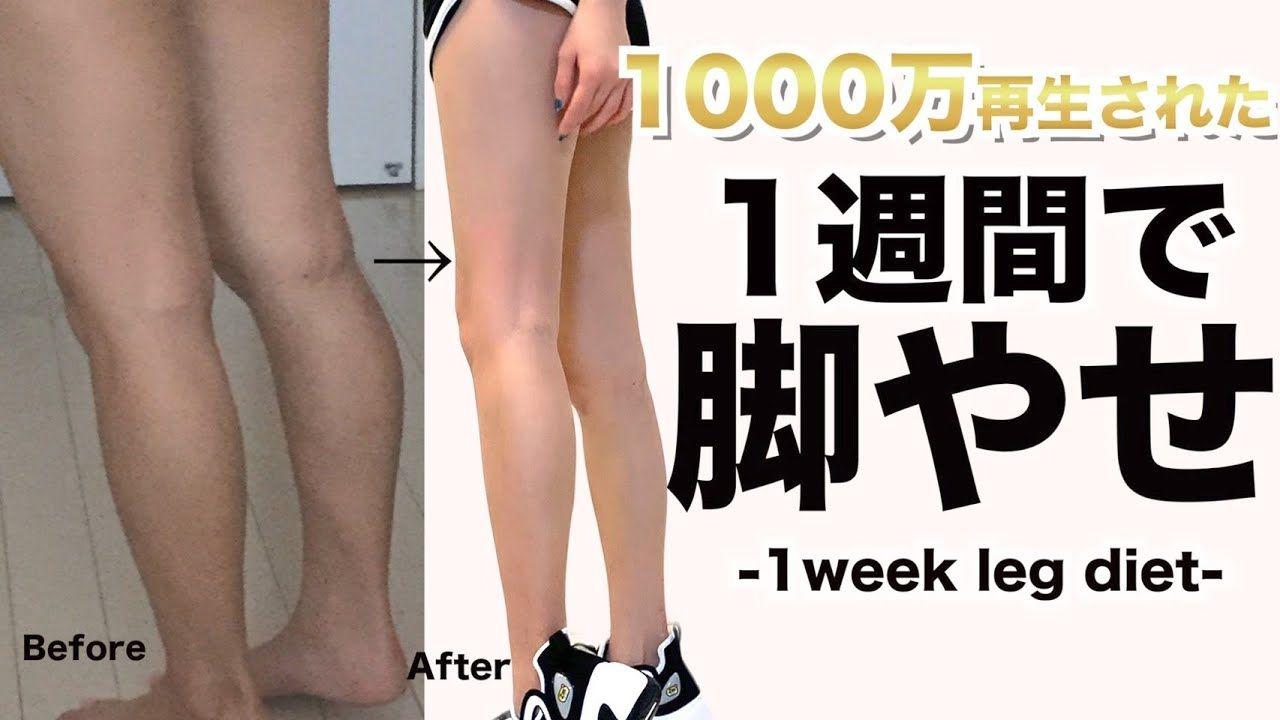 1000万再生された脚やせ成功者続出 1週間で足痩せトレーニング動画 ダイエット Youtube 2020 痩せる 運動 下半身ダイエット 下腹部 ダイエット