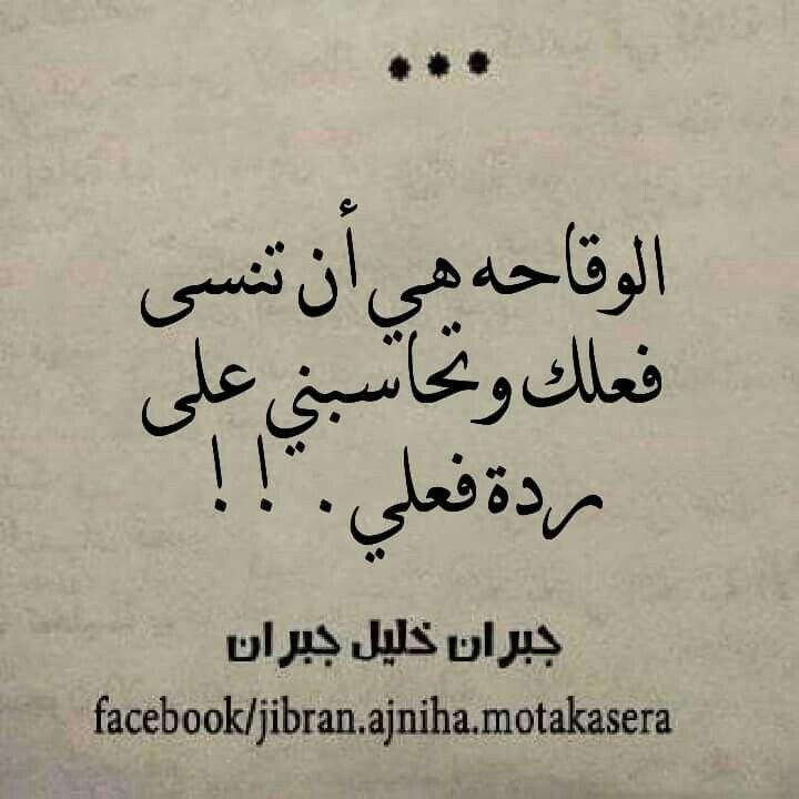جبرانيات Words Quotes Talking Quotes Wisdom Quotes