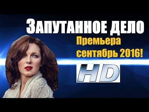 новинки кино смотреть онлайн 2016 русские