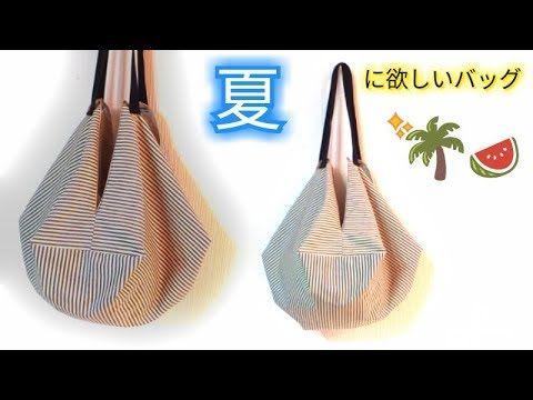 Photo of 四角形の生地を縫い合わせて、持ち手を付けるだけ😲! 簡単におしゃれなバッグを作ってみました。🌺🍸Easy to make! Summer Bag Tutorial.