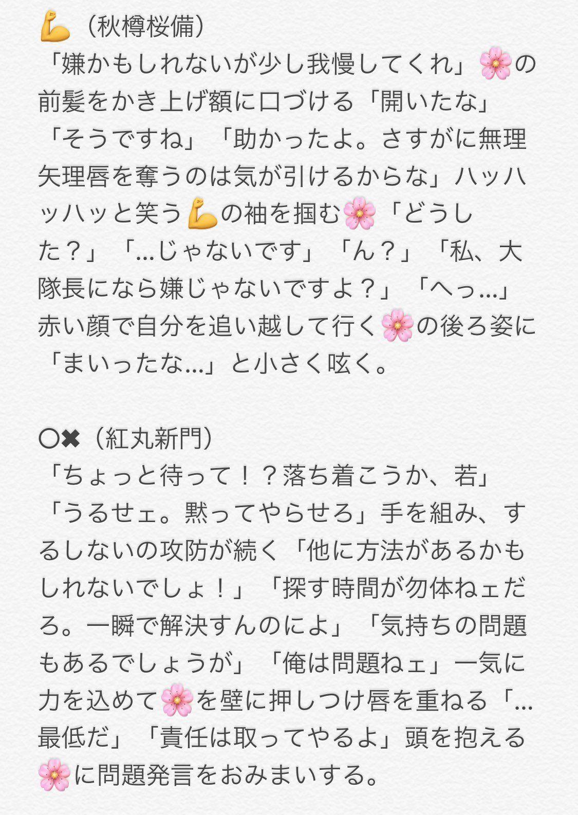 夢 消防 小説 炎炎 ノ 隊