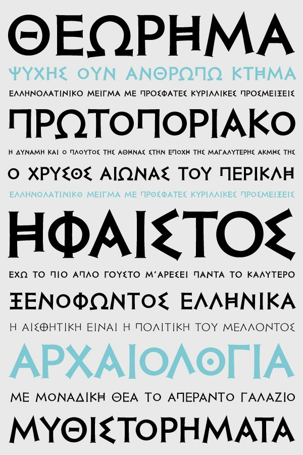 PF Hellenica Serif Pro by Parachute® , via Behance and now