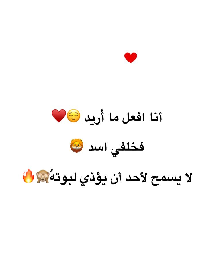 Pin By S H A N O 1994 On اشعار بغداديه Words Quotes Book Quotes Words