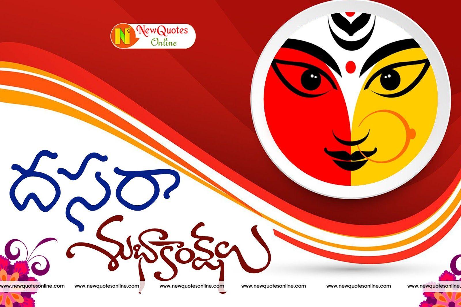 Happy Maharnavami Dasara Telugu Quotes Wishes, Happy Dasara Telugu Wishes Quotation