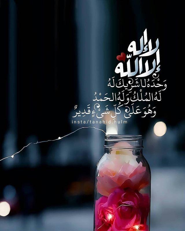 Tanahid Hulm لاإله إلا الله وحده لاشريك له له الملك وله الحمد وهو على كل شيئ قدير مساء الخير Islam Quran Allah Islamic Pictures
