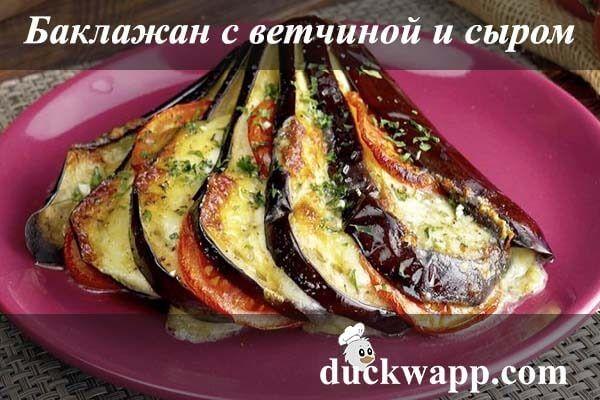 Рецепт: Баклажан с ветчиной и сыром | Баклажаны рецепт ...