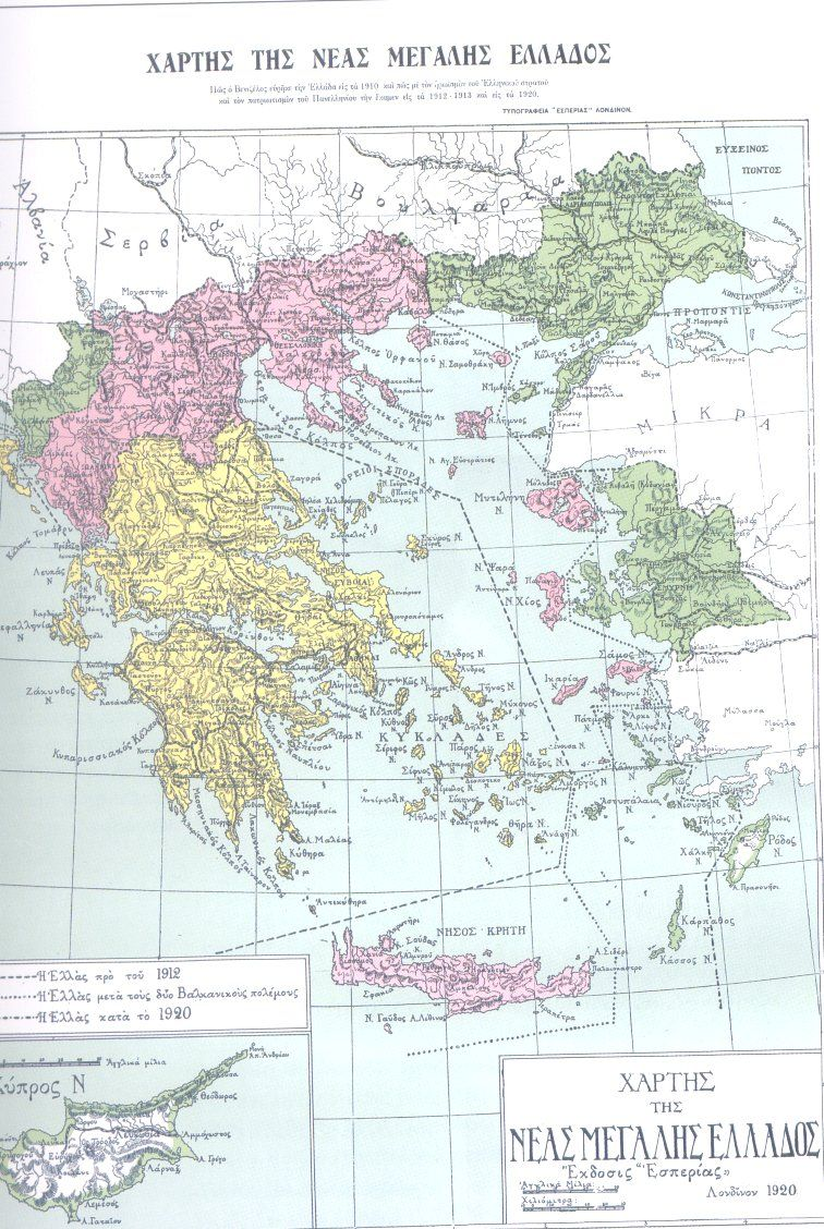 H Ellada Twn Pente 8alasswn Kai Twn Dyo Hpeirwn Greek History