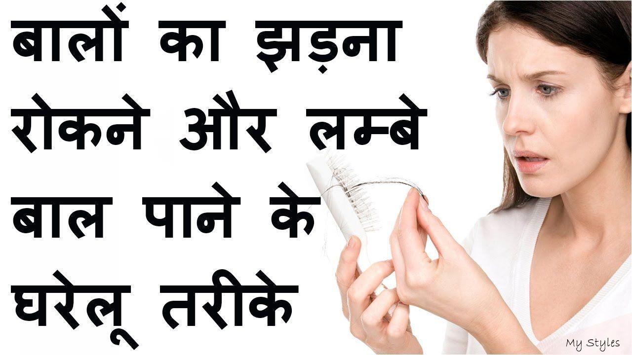 Hair Fall Solution Hindi Language Www Hairlossmenwo Beauty Hacks Mascara In 2020 Hair Tips In Hindi Hair Fall Solution Fall Hair