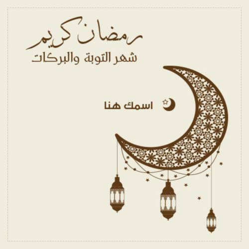 أكتب اسمك في تهنئة رمضان شهر التوبة والبركات Home Decor Decals Lidded Arabic Calligraphy