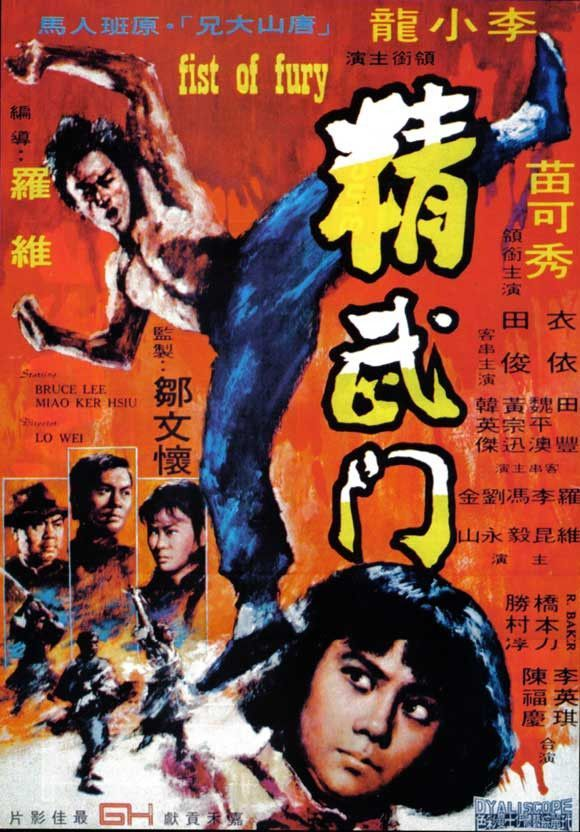 The Chinese Connection Hong Kong 27x40 Movie Poster 1973