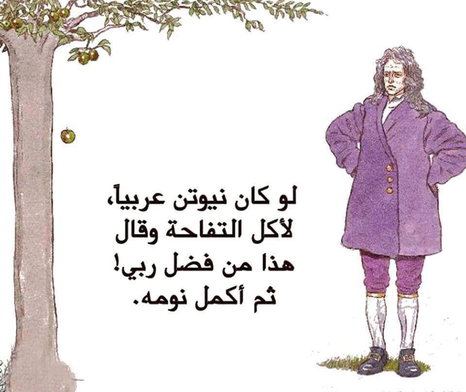 لو كان نيوتن عربيآ D Cool Words Words Arabic Quotes