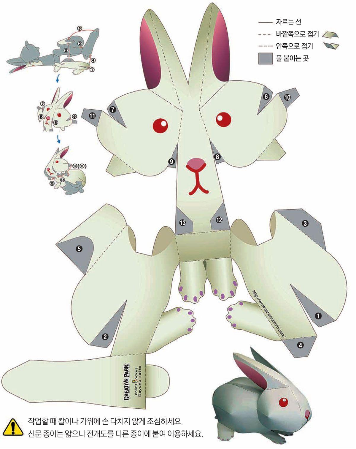 동물 종이 모형 전개도 Google 검색 종이인형, 동물, 어린이 활동