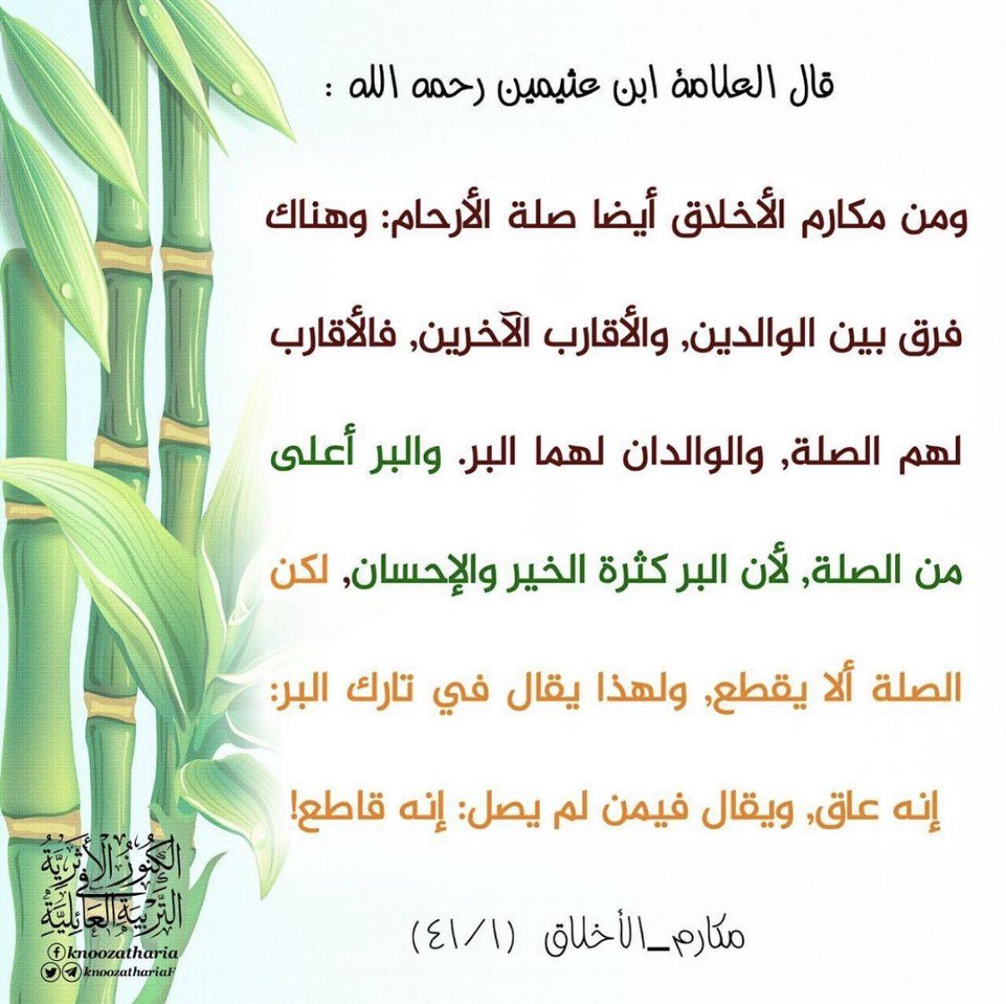 بر الوالدين وصلة الارحام Apprendre L Islam Apprendre