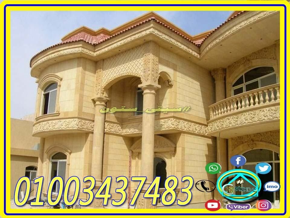 واجهات فلل فخمة حجر هاشمى هيصم 01124729737 House Styles Mansions House